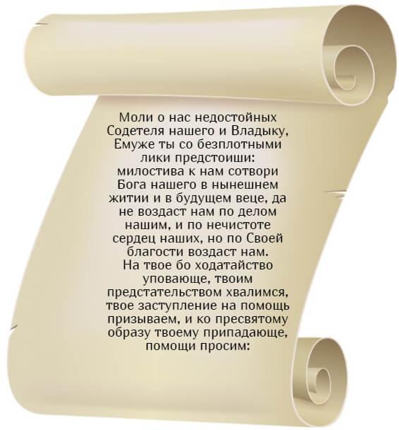 На фото молитва Николаю Чудотворцу о благополучии сына. Часть 2.