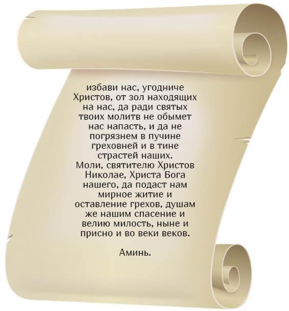 На фото изображен текст молитвы Николаю Чудотворцу о благополучии сына. Часть 3.