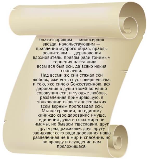 На фото изображен текст олитвы Иоанна Златоуста. Часть 2.