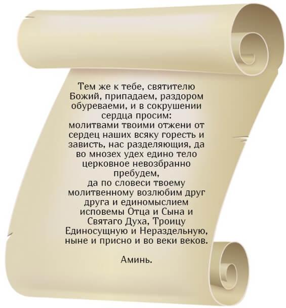 На фото текст молитвы Иоанну Златоусту. Часть 3.