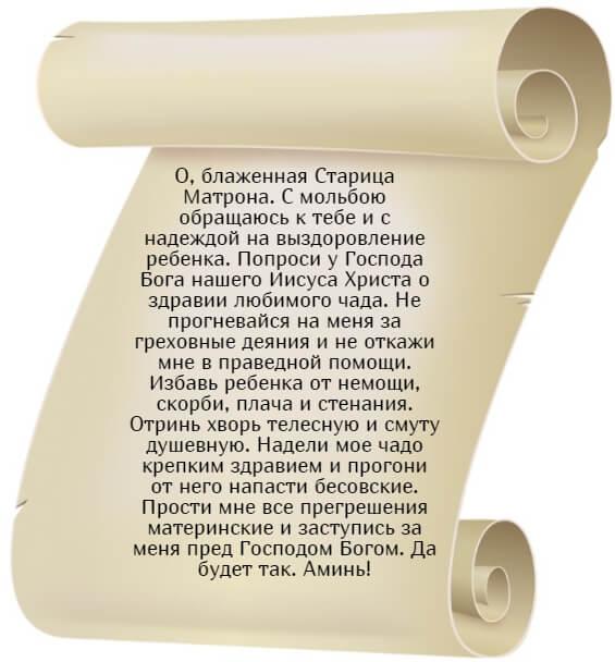 На фото текст молитвы Матроне Московской о здоровье ребенка.
