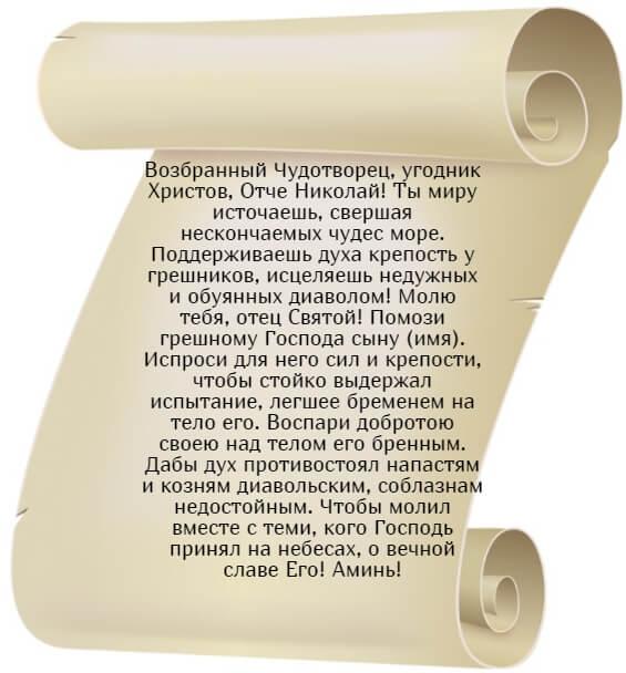 На фото изображен текст молитвы Николаю Чудотворцу о здравии ребенка.
