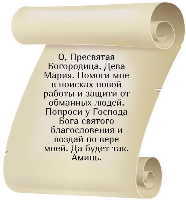 На фото изображен текст молитвы Пресвятой Казанской Божьей матери о помощи в поиске работы.