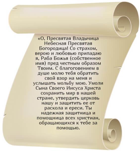 На фото текст молитвы Казанской Божьей матери о замужестве. Часть 1.