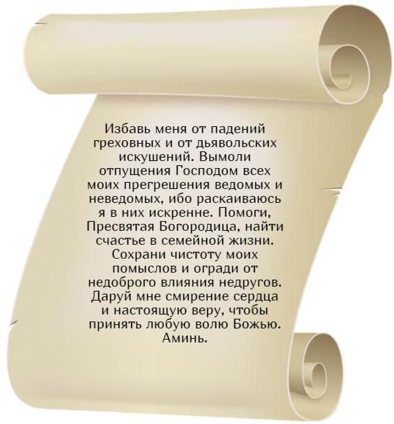 На фото изображен текст молитвы Казанской Божьей матери о замужестве. Часть 2.