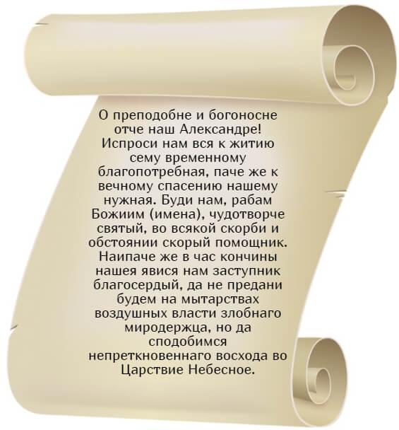 На фото текст молитвы Александру Свирскому. Часть 1.