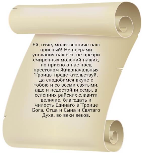 На фото молитва Александру Свирскому. Часть 2.