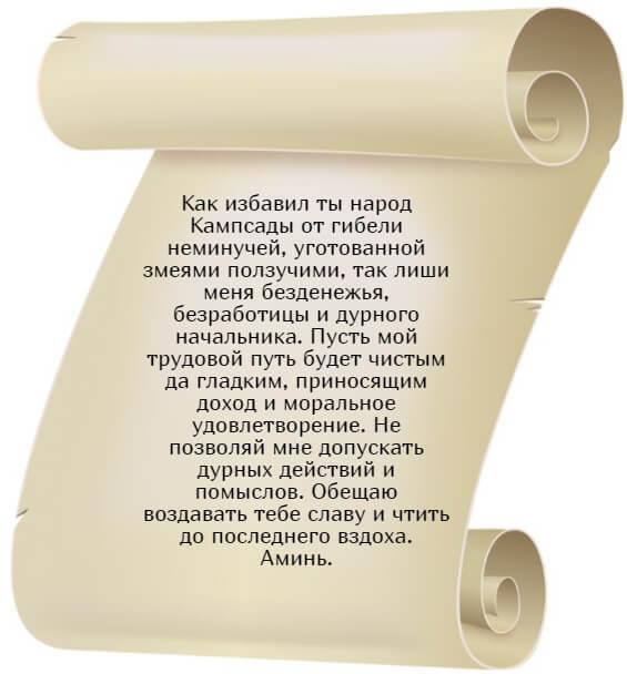 На фото изображен текст молитвы Святому Трифону о помощи в работе. Часть 2.