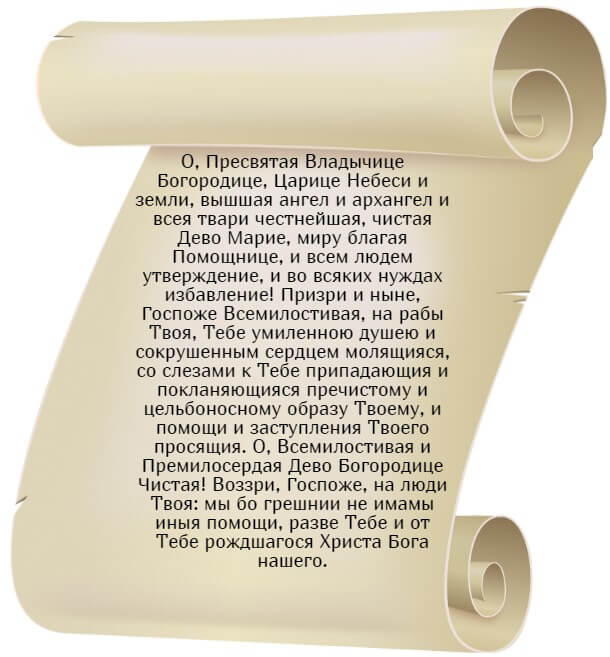 На фото изображен текст молитвы первой к Пресвятой Богородице перед ее иконой Казанская. Часть 1.