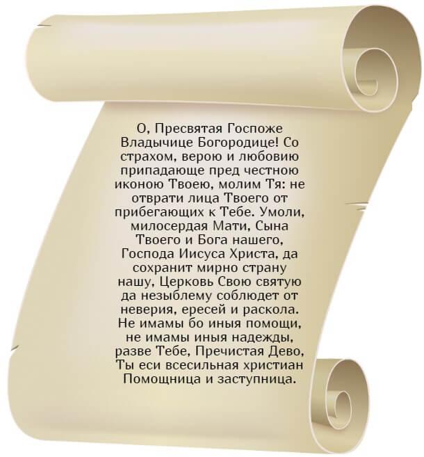 На фото текст молитвы второй к Казанской Божьей матери. Часть 1.