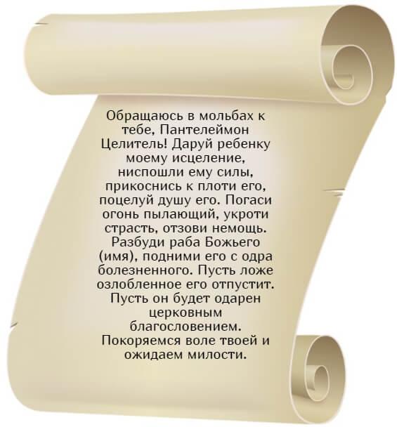 На фото изображен текст молитвы Пантелейомну Целителю о здравии ребенка.