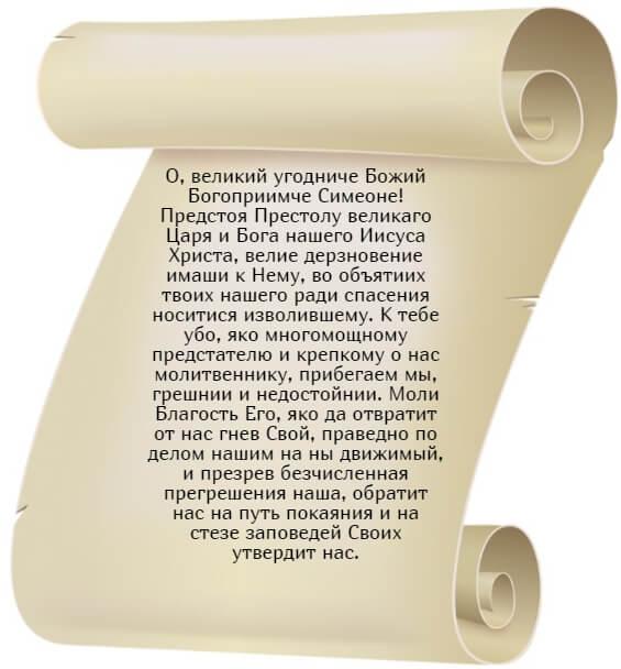 На фото изображен текст молитвы Симеону Богоприимцу. Часть 1.