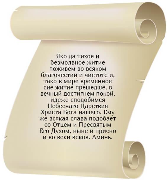 На фото текст молитвы Симеону Богоприимцу. Часть 3.