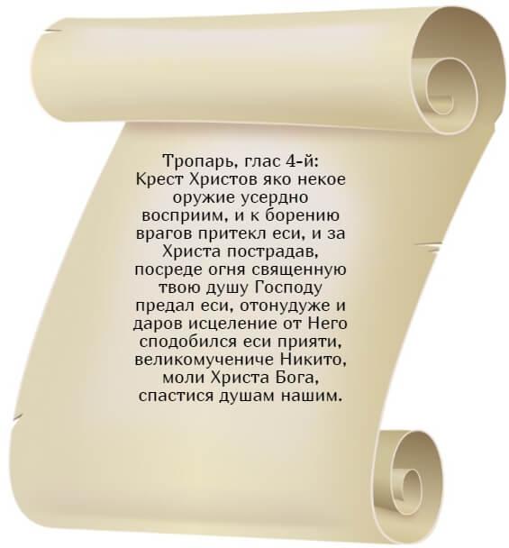 На фото изображен текст тропаря 4-го Великомученику Никите.