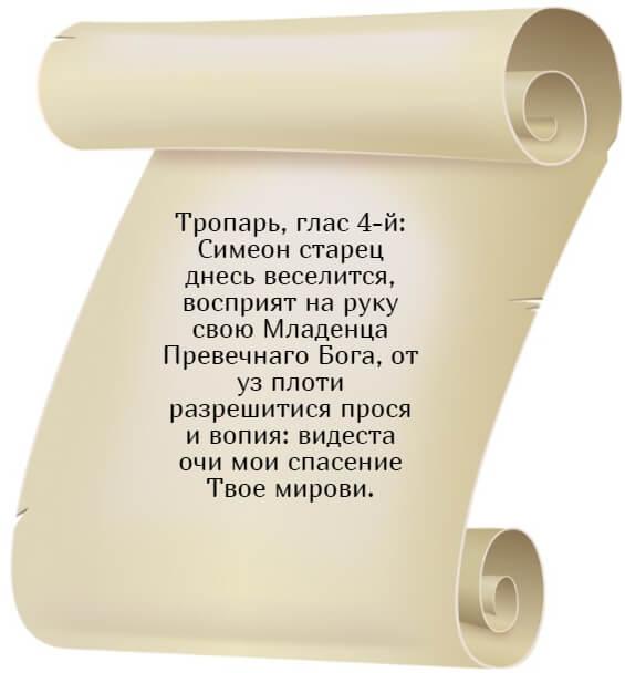На фото изображен тропарь 4-й Симеону Богоприимцу.