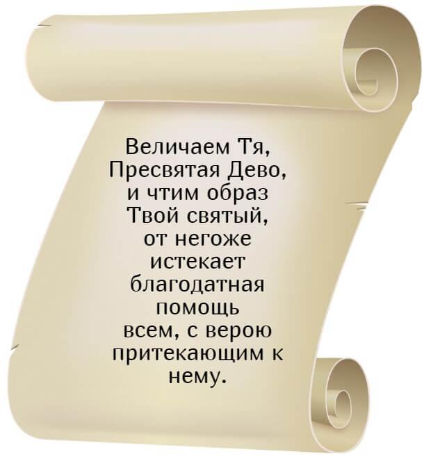 На фото изображено величание Казанской Божьей матери.
