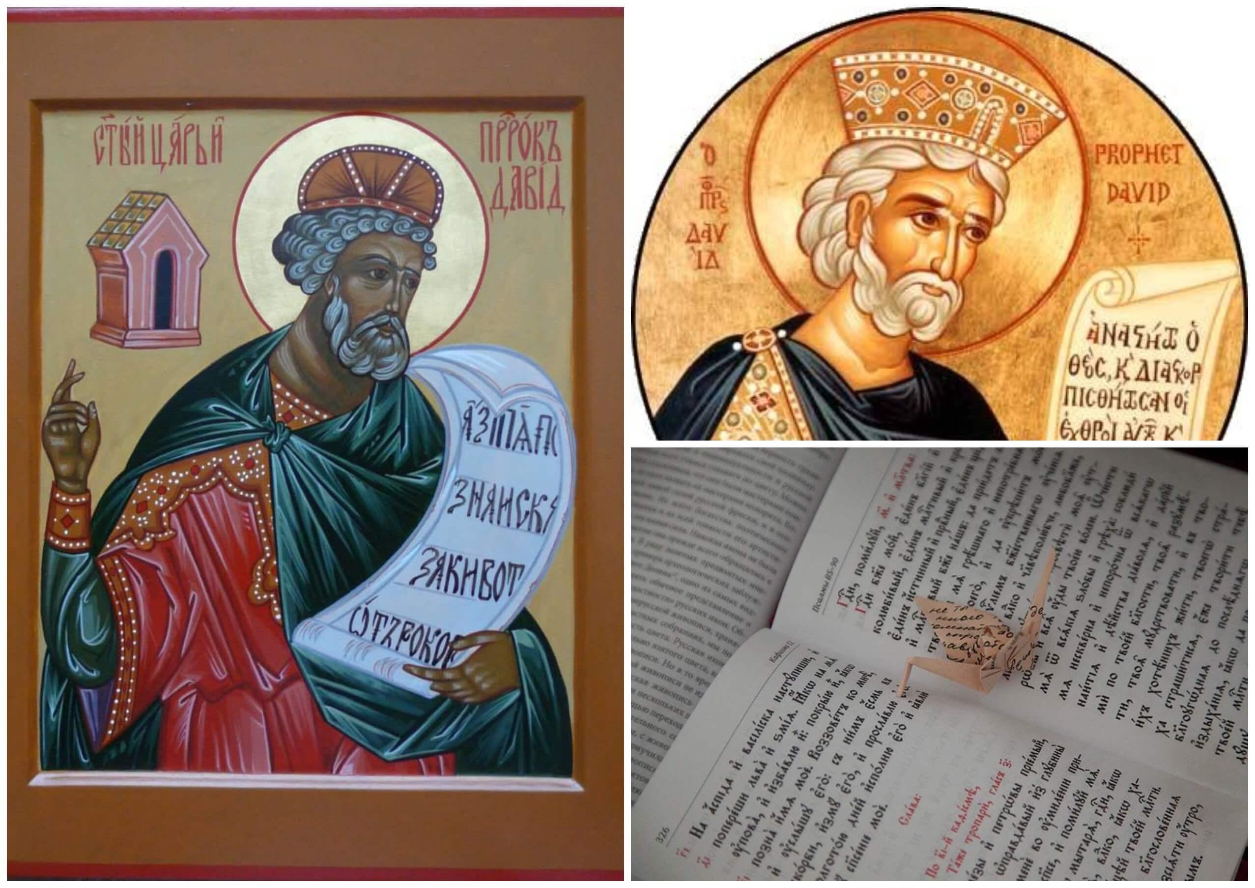 На фото изображен пророк Давид и открытый Псалтырь.