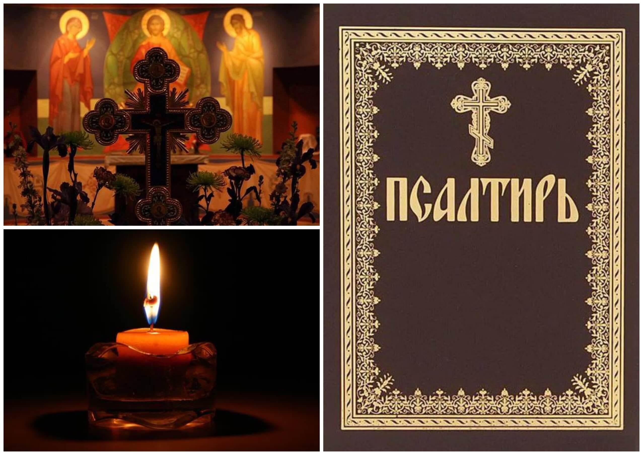 На фото изображен Псалтырь, горящая свеча и крест в церкви.