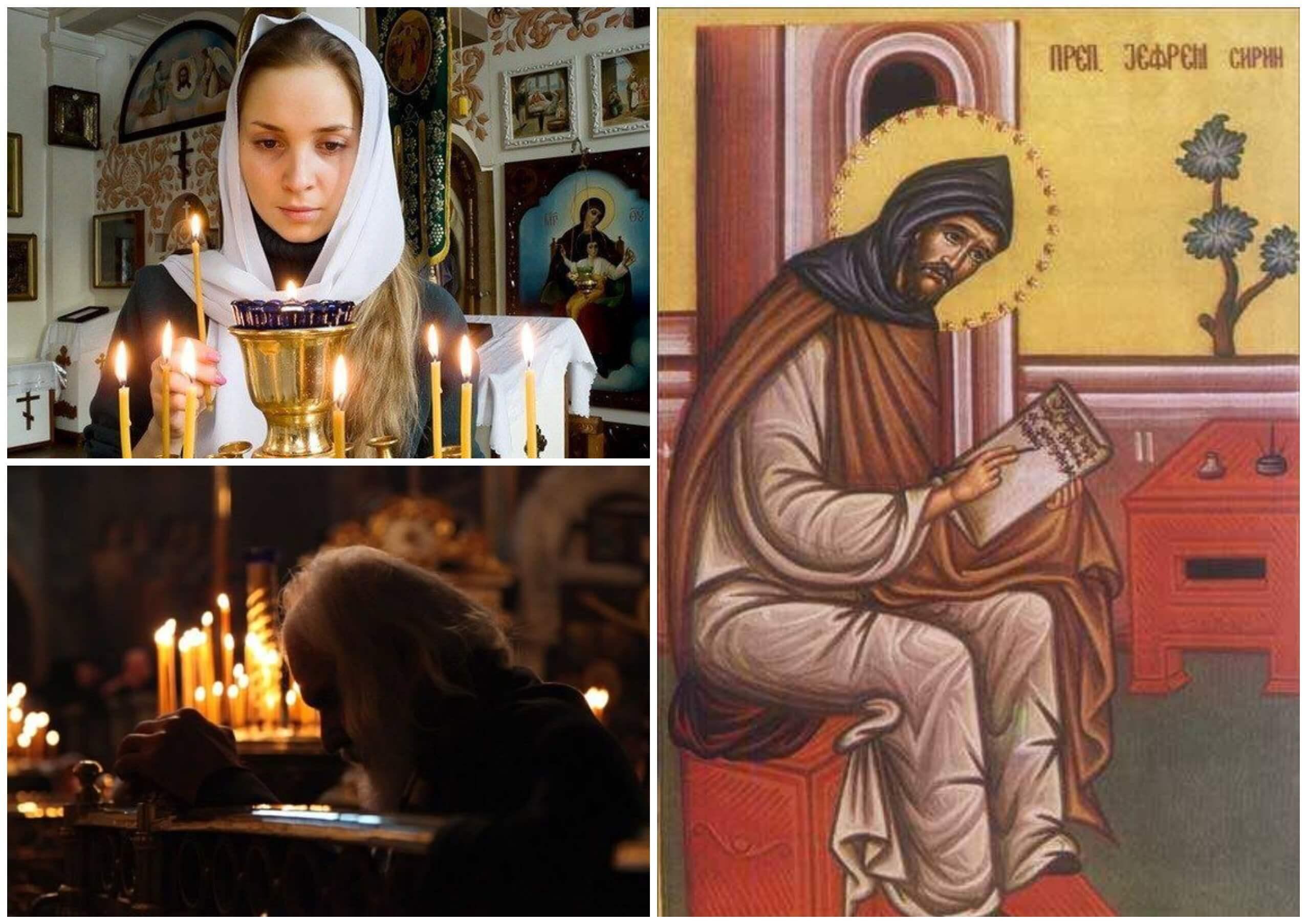На фото изображены Ефрем сирин, девушка, которая ставит свечу в храме и старик, который молится.