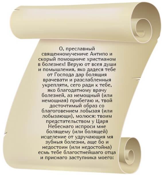На фото изображен текст молитвы Святому Антипе от зубной боли. Часть 1.