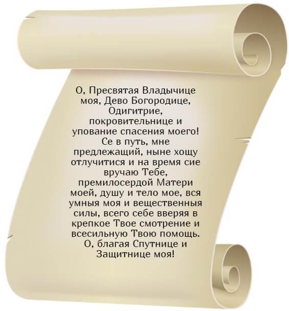 На фото изображен текст молитвы Пресвятой Богородице на хорошую дорогу. Часть 1.