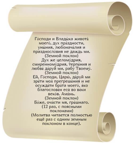 На фото изображен текст молитвы Ефрема Сирина на церковнославянском языке.