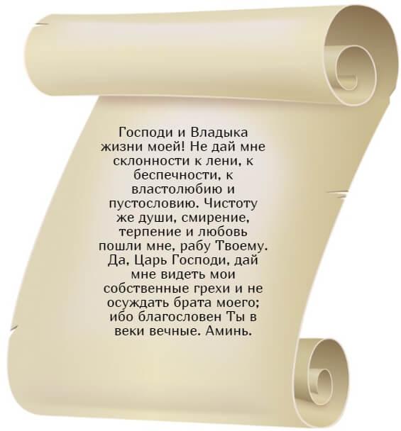 На фото изображен текст молитвы Еврема Сирина на русском языке.