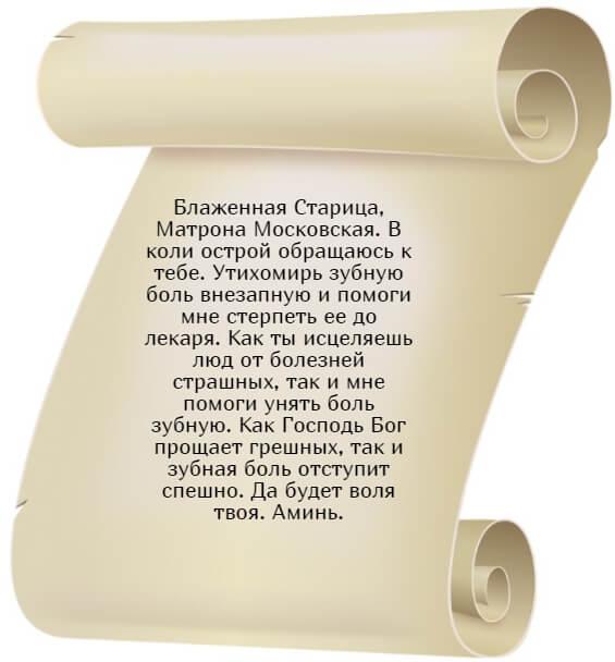 На фото изображен текст молитвы Матроне Московской от зубной боли.