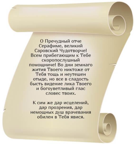 На фото изображена молитва Серафиму Саровскому на торговлю. Часть 1.