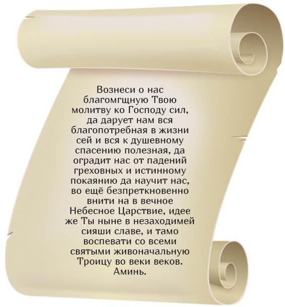 На фото изображена молитва на торговлю Серафиму Саровскому. Часть 3.