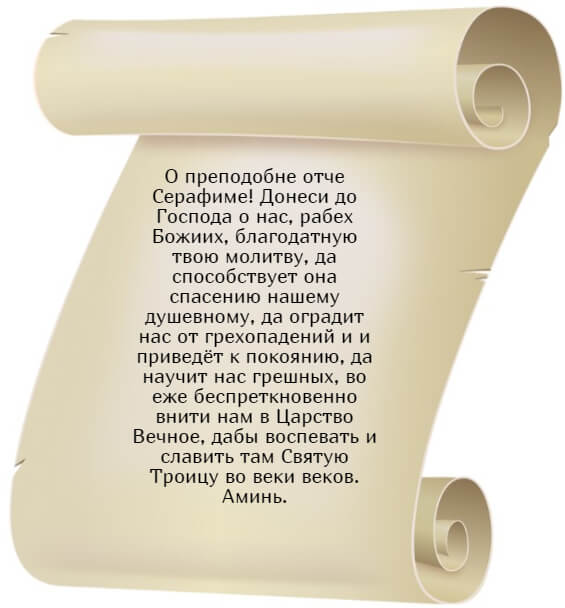 На фото изображен текст молитвы Серафиму Саровскому на удачу на русском языке.