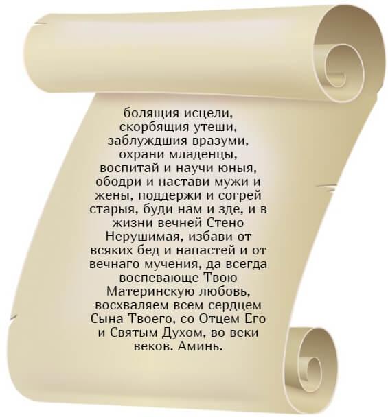 """На фото изображен текст молитвы """"Нерушимая стена"""". Часть 2."""