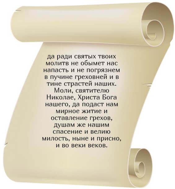 На фото изображена молитва Святителю Николаю на хорошую дорогу. Часть 2.