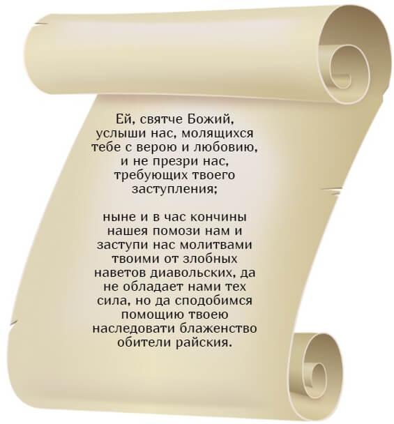 На фото изображен текст молитвы о замужестве Серафиму Саровскому. Часть 2.