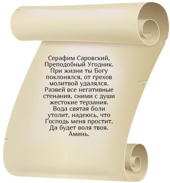 На фото изображена молитва о снятии негатива Серафиму Саровскому. Часть 2.
