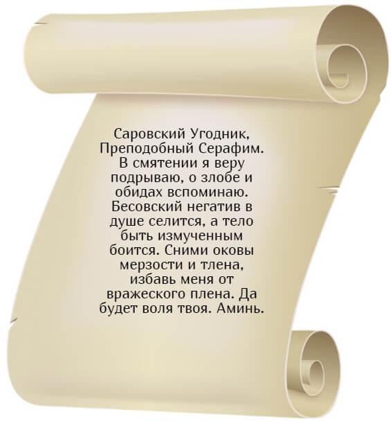 На фото изображен текст молитвы Серафиму Саровскому от негатива. Часть 3.