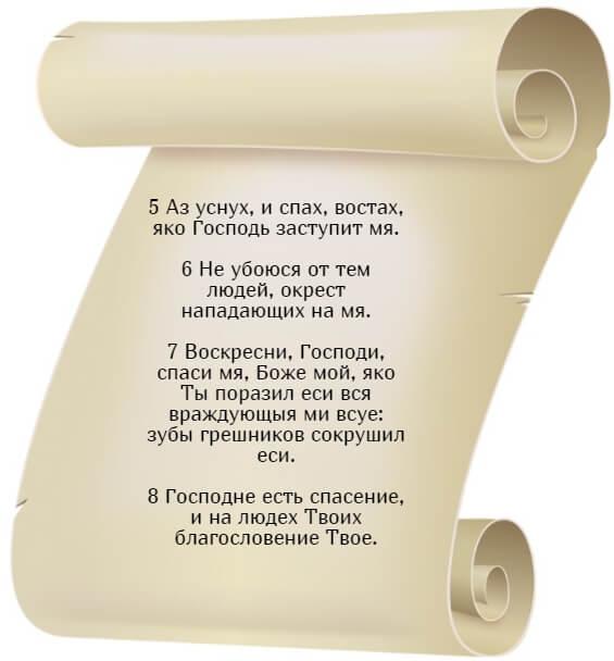 На фото изображен псалом 3. Часть 2.