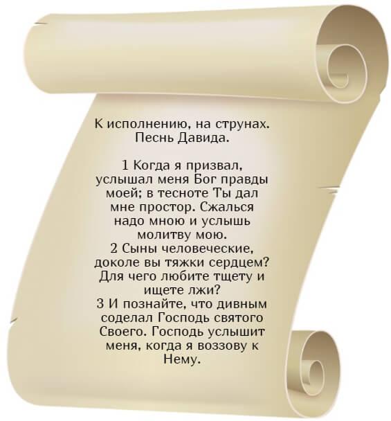 На фото изображен псалом 4 на русском языке. Часть 1.