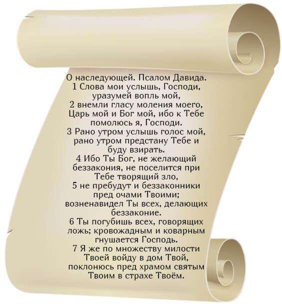 На фото изображен псалом Давида 5 на русском языке. Часть 1.