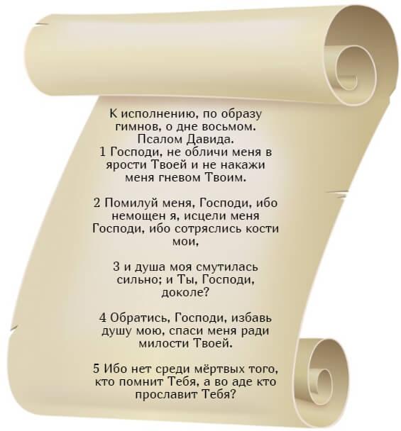 На фото изображен текст псалма 6 на русском языке. Часть 1.
