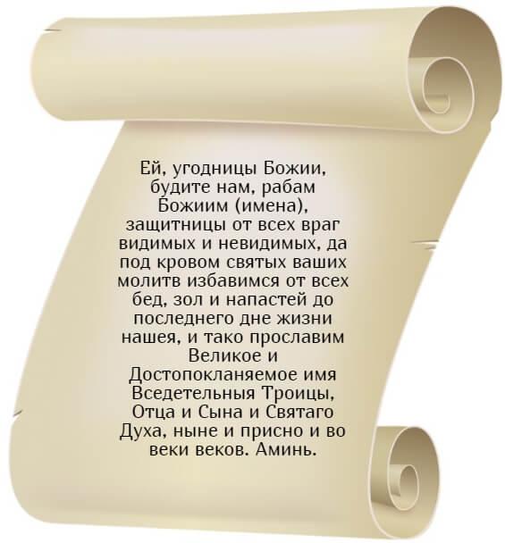 На фото текст молитвы Севастийским мученикам на защиту в дороге. Часть 2.