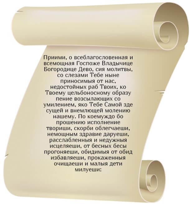 На фото текст молитвы на беременность Богоматери. Часть 1.
