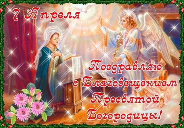 На фото изображена открытка на Благовещение.