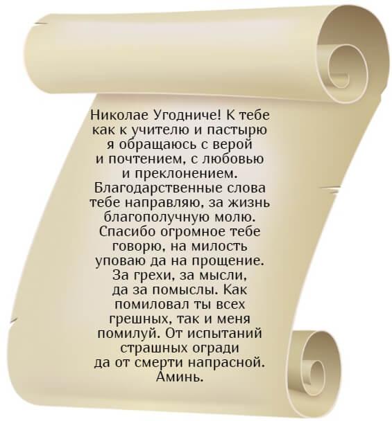 На фото изображена благодарственная молитва Николаю Чудотворцу.