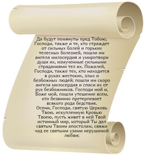На фото изображен текст благодатной молитвы Исаака Сирина. Часть 29.