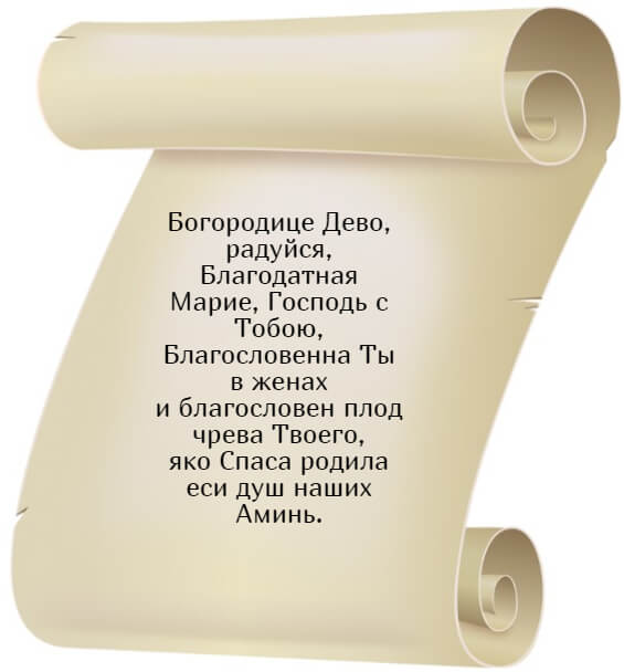 На фото изображен текст песни Богородице.