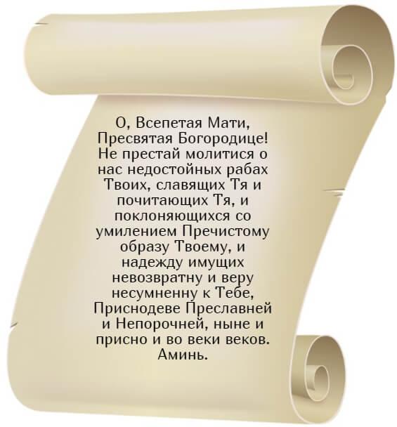 На фото изображен текст молитвы Богородице о похудении. Часть 3.