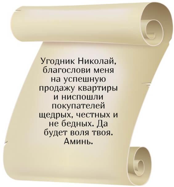 На фото изображена короткая молитва Николаю Чудотворцу.