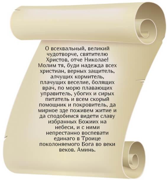 На фото изображен текст молитвы Николаю Чудотворцу.