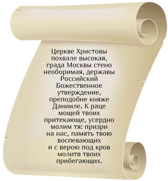 На фото изображена молитва Даниилу Московскому о покупке жилья. Часть 1.